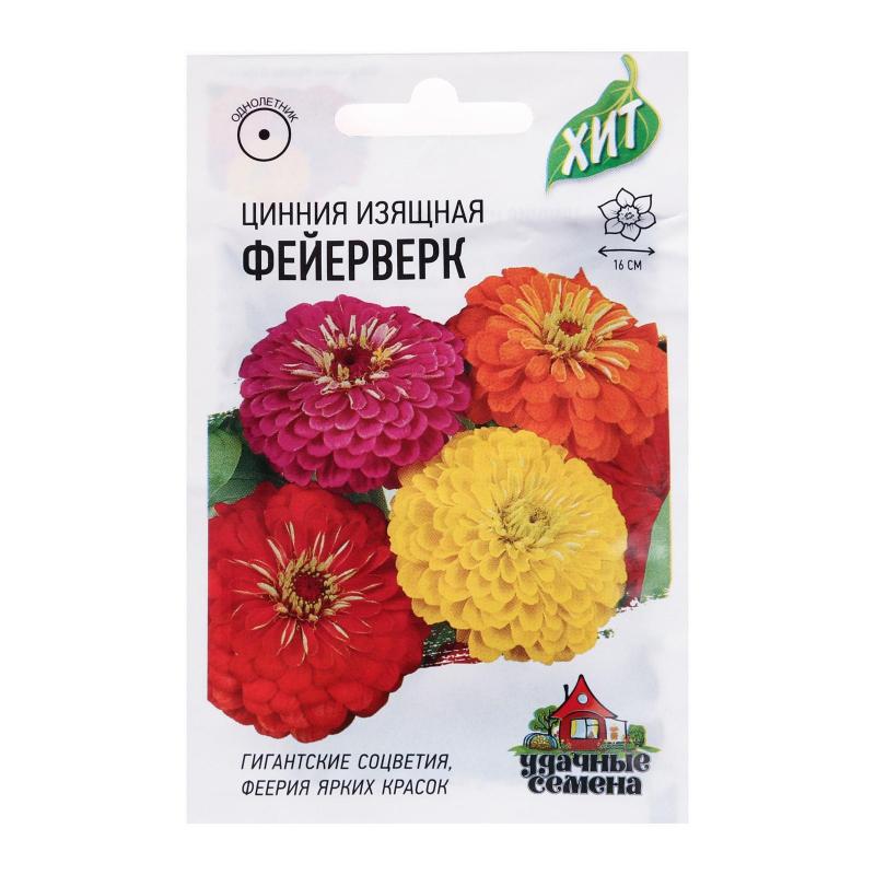 Семена цветов Цинния Фейерверк, смесь, О, 0,5 г 2869596