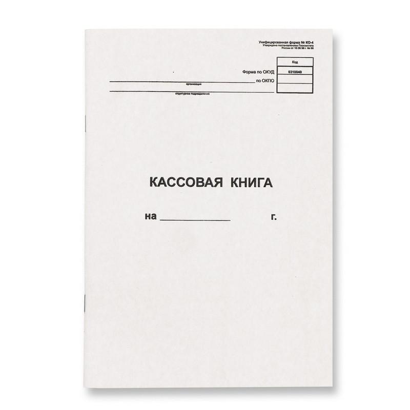 Бух книги кассовая вертик. 48л. NКО-4 от 18.08.98