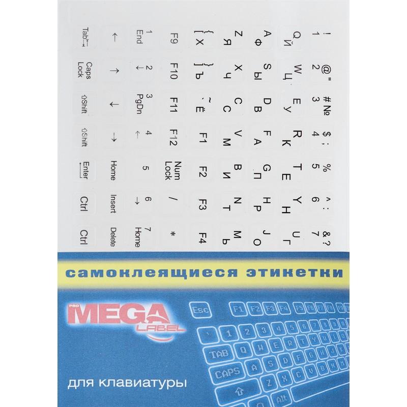 Этикетки самоклеящиеся на клавиатуру, 2 шт - белый и прозрач, ProMega Label