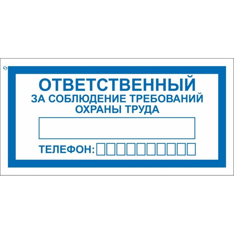 Знак безопасности V57 Ответ за собл треб правил охран труд (плёнка 200х100)