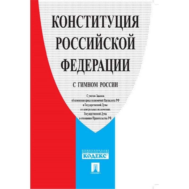 Книга Конституция РФ (с гимном России).-М.:Проспект