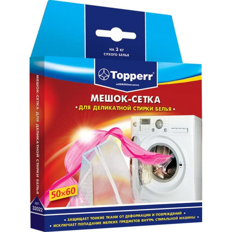 Мешок-сетка Topperr 32022 для деликатной стирки 50x60 см. на 3 кг. белья