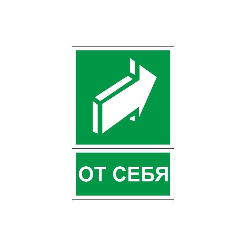 Знак безопасности От себя (плёнка,150х200)