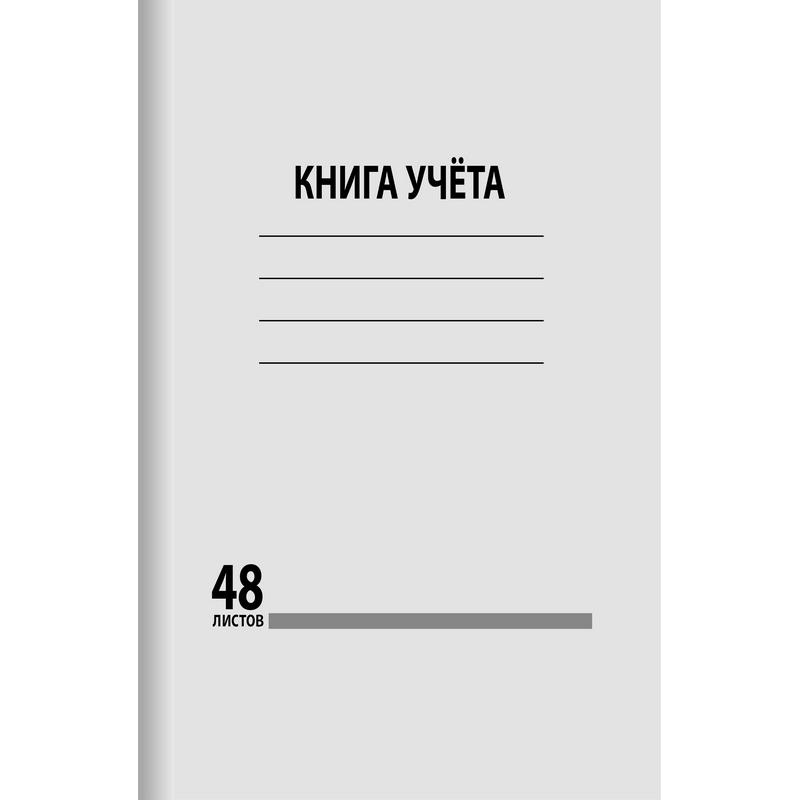 Бух книги учета 48л. в клетку офсет, обл.мел.картон