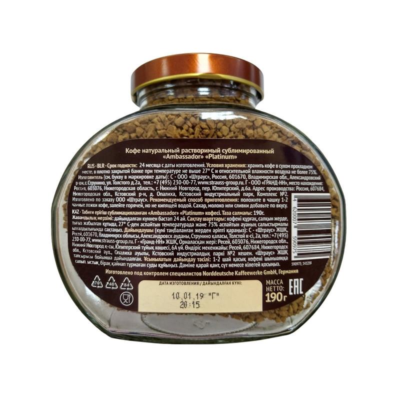 кофе амбассадор 190г